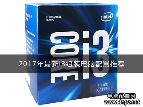 组装电脑机箱推荐_2017年最新i3电脑配置清单推荐 - 组装之家