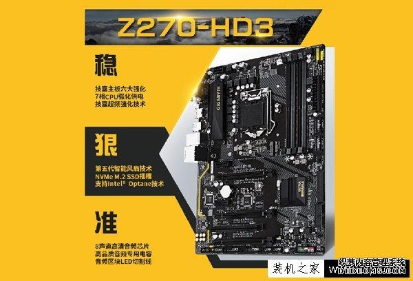 2017七代i5超频主机 i5-7600K配GTX1060组装电脑配置清单及价格-装机之家