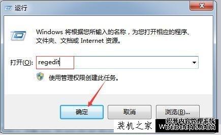 Win7系统电脑开机后第一次打开软件速度慢解决方法