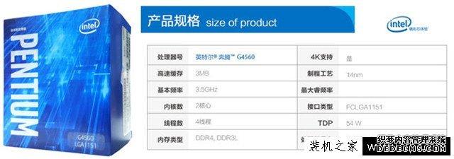 2700元入门游戏主机配置推荐,最佳性价比组合G4560搭配RX550独显