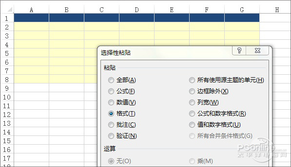 Excel选择性粘贴