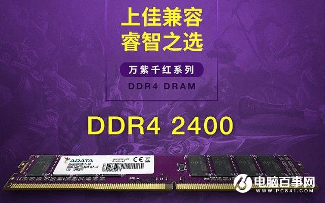 春节爽玩游戏 6500元i5 8400六核独显吃鸡游戏配置推荐