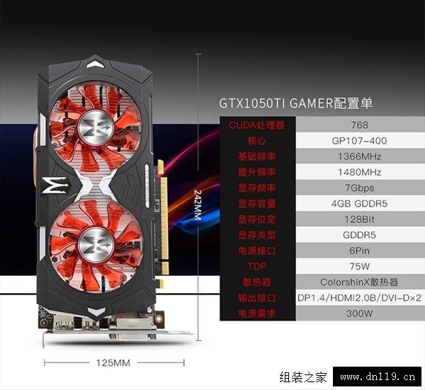 性价比主机 5500元i5 8400配GTX1050Ti吃鸡游戏配置推荐