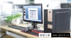 办公或普通家用电脑配置推荐  10